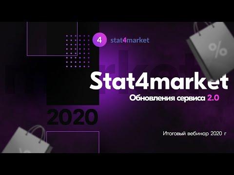 Stat4market - презентация обновлений 2.0