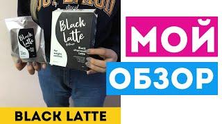 BLACK LATTE для похудения - Реальный отзыв, Официальный сайт
