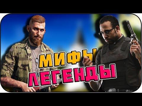 РАЗРУШИТЕЛЬ МИФОВ | Far Cry 5