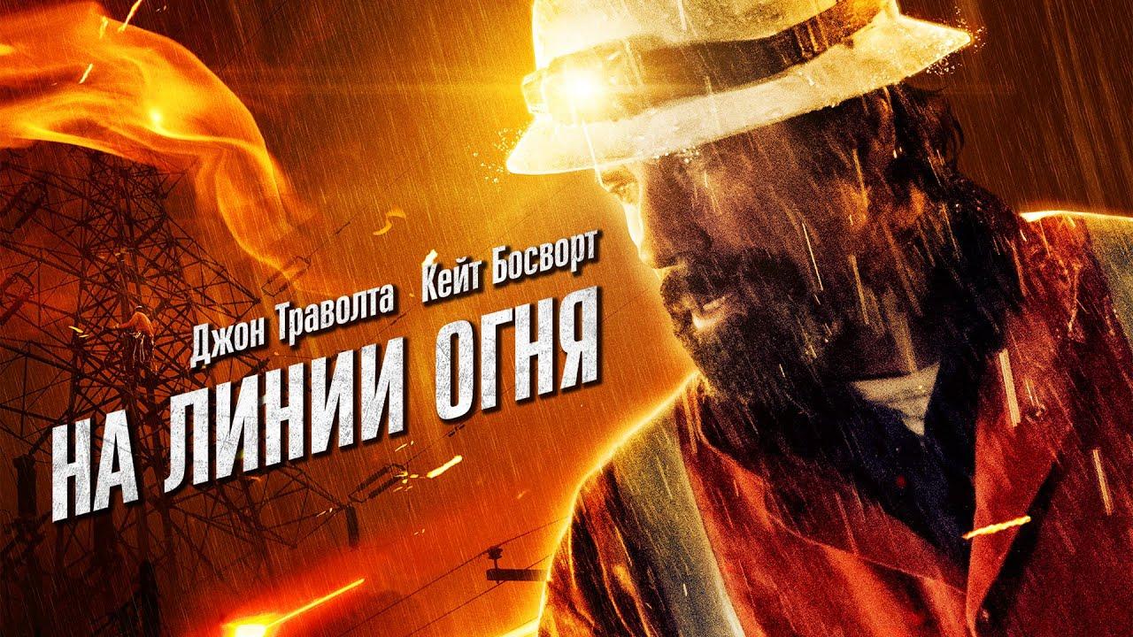 На линии огня (Фильм 2017) Боевик, драма