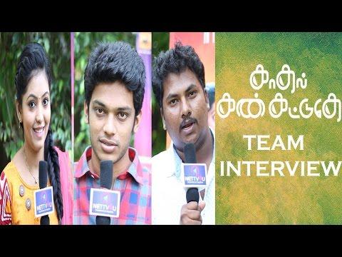kadhal-kan-kattuthe-aka-kadhal-kan-kattudhe-movie-team-interview---athulya,-aneeruth,-shivaraj-r