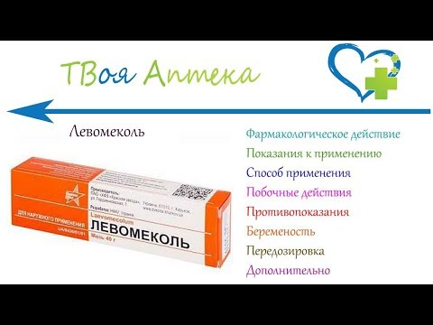 Левомеколь мазь - показания (видео инструкция) описание, отзывы - метилурацил, хлорамфеникол