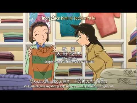 Detective Conan Opening Song 32 - مترجمة بالعربية