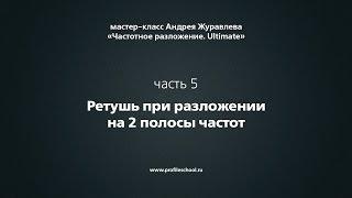Частотное разложение Ultimate. Часть 5. Ретушь при разложении на 2 полосы частот. Андрей Журавлев