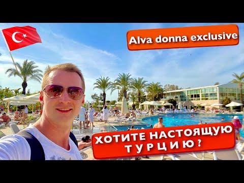 Хотите настоящую Турцию? Тут Лето. Обалденный ужин Alva Donna Exclusive 5 отдых Белек