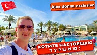 Хотите настоящую Турцию Тут Лето Обалденный ужин Alva Donna Exclusive 5 отдых Белек