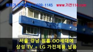 LG 가전제품세트납품.서울강남원룸 [최저가문의:1599…