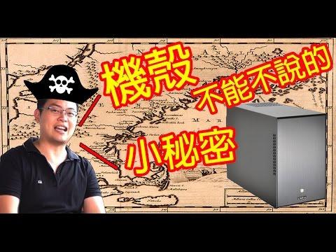 電腦教學 機殼不能不說小秘密 - YouTube