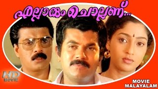 Ellarum Chollanu | Malayalam Super Hit Full Movie | Mukesh & Jagathy Sreekumar