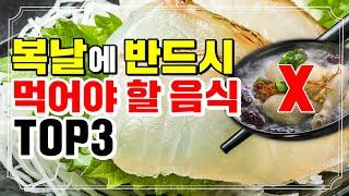 ?비아그라보다 좋은 건강음식 TOP 3! | 보양식, …