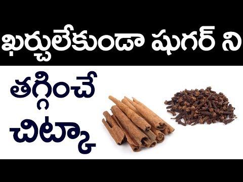 ఖర్చులేకుండా షుగర్ ని తగ్గించే చిట్కా || Cure Diabetes With cinnamon  Water #Play Even