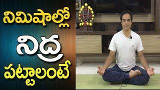 How To Get Quick Sleep In Telugu | Sleeping Tips In Telugu | Sleeping Remedies Telugu | Yoga Telugu