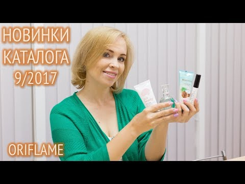 Обзор новинок каталога Орифлейм №9 2017. Тестирование новинок серии Colourbox!