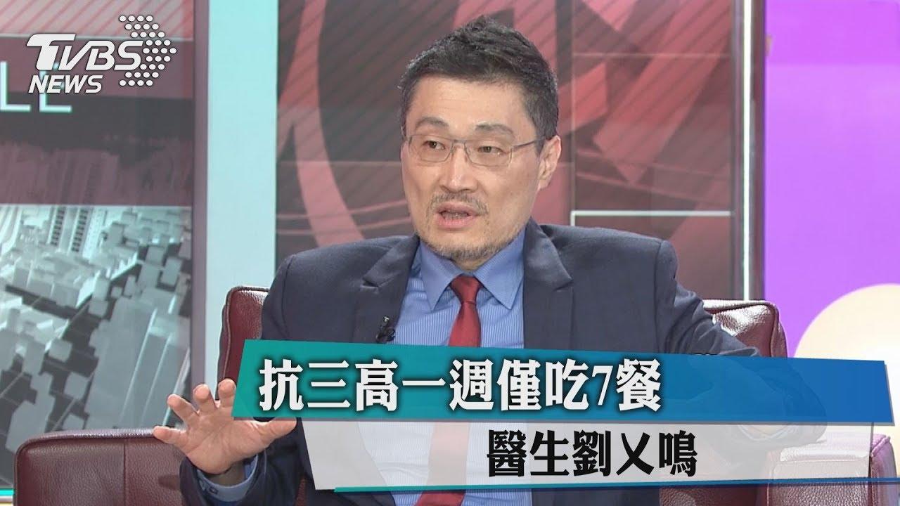 抗三高一週僅吃7餐 醫生劉乂鳴 - YouTube