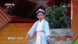 [音乐快递]《司马光砸缸》 演唱:魏欣烨|CCTV少儿