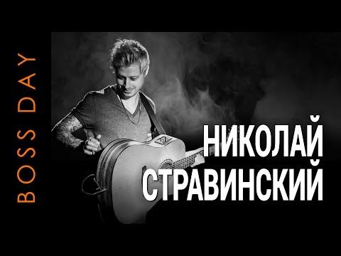 Николай Стравинский (Selfieman) Boss Day 2019