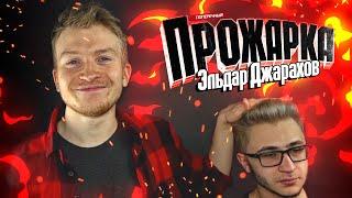 """ПРОЖАРКА"" Эльдара Джарахова."