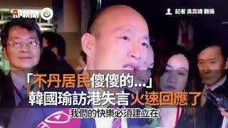「不丹居民傻傻的...」 韓國瑜訪港失言火速回應了