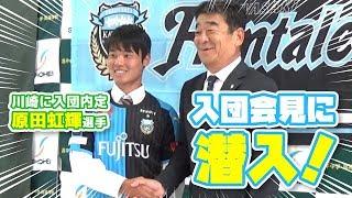 おつマルです!昌平高校3年の原田虹輝選手の入団会見を取材してきたので...