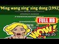 [m0==v1e]  No.22 'Ming wang xing' xing dong (1992) #The8479djfda