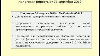 16092019 Налоговая новость о налогообложении суррогатной матери / taxation of surrogate mother