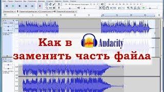 Как в Audacity за 1 минуту заменить часть звуковой дорожки