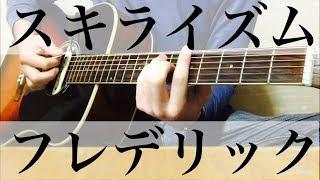 フル歌詞コード付  スキライズム  フレデリック 弾き語りcover