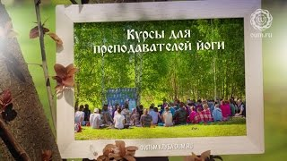 """Фильм клуба oum.ru """"Курсы для преподавателей йоги""""."""
