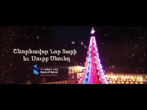 Շնորհավոր Նոր Տարի ևւ Սուրբ Ծնունդ