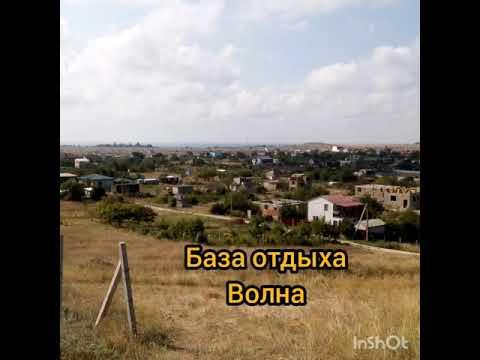 Ольга Селецкая, лето в Крыму, база отдыха Волна