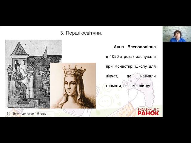 5 клас. Вступ до історії. Освіта на українських землях