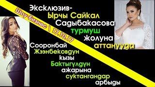 СОКЕнин кызына суктангандар | Сайкал ырчы ТУРМУШКА чыгат | Шоу-Бизнес | 17.10.17