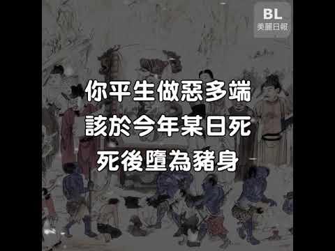 《閱微草堂筆記·善惡相抵》 - YouTube