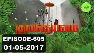 Kuladheivam SUN TV Episode - 605(01-05-17)