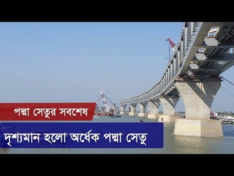 দৃশ্যমান হলো অর্ধেক পদ্মা সেতু  | Padma Bridge | Somoy TV