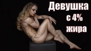 Элеонора Добрынина: Эта девушка с 3% жира, похудела на 56 кг!