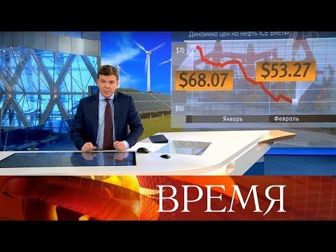 """Выпуск программы """"Время"""" в 21:00 от 11.02.2020"""
