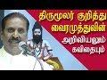 Vairamuthu Speech   Vairamuthu Speech About Tirumular   Tamil News   Tamil News Today Redpix