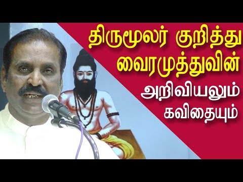 #vairamuthuspeech #tamilnewslive  vairamuthu speech | vairamuthu speech about tirumular | tamil news | tamil news today redpix  tamil news today vairamuthu's amazing speech on tirumular , vairamuthu a well know song writer, poet, and research scholar,  today vairamuthu has come up with literary research article on tirumular, he presented his article before a mass gathering in chennai. Here is the short note on tirumular. Tirumular (also spelt Thirumoolar etc., originally known as Cuntaranātar) was a Tamil Shaivite mystic and writer, considered one of the sixty-three Nayanars and one of the 18 Siddhars. His main work, the Tirumantiram (also sometimes written Tirumanthiram, Tirumandhiram, etc.), which consists of over 3000 verses, forms a part of the key text of the Tamil Shaiva Siddhanta, the Tirumurai.     For More tamil news, tamil news today, latest tamil news, kollywood news, kollywood tamil news Please Subscribe to red pix 24x7 https://goo.gl/bzRyDm