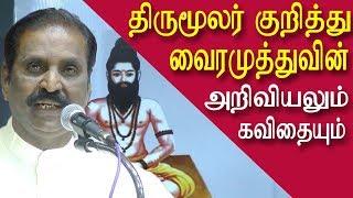 vairamuthu speech | vairamuthu speech about tirumular | tamil news | tamil news today redpix