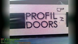 Profil Doors《Канал установка дверей™ Про двери》(Видео новогодняя установка дверей PROFIL DOORS. Двери.Установка .Фурнитура в Воронеже Все расскажем и покажем..., 2016-01-13T23:31:46.000Z)