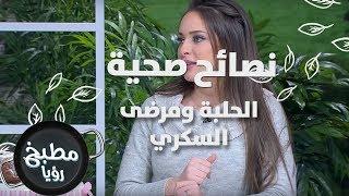 الحلبة ومرضى السكري - رند الديسي