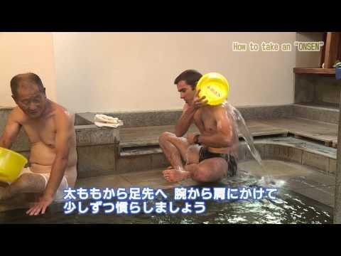 野沢温泉村の共同浴場(外湯)の入浴方法(English)