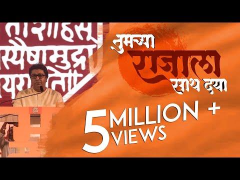 Tumchya Raja La Sath Dya  Raj Thackeray  Mns  Promotional Video.