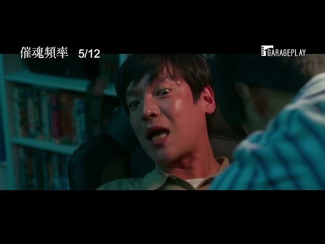 【催魂頻率】電影預告 2021年南韓首部恐怖懼作 喚醒捏造的記憶… 5/12 鐘聲響起