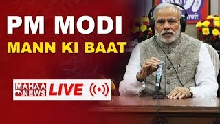 Forgive Me For These Stringent Measures, But Itand#39;s For Our Own Good: PM Modiand#39;s Mann ki Baat