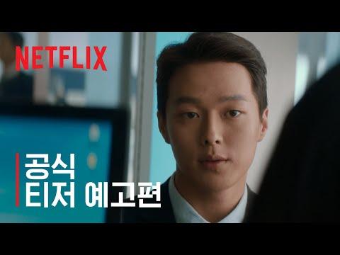 새콤달콤 | 티저 예고편 | Netflix