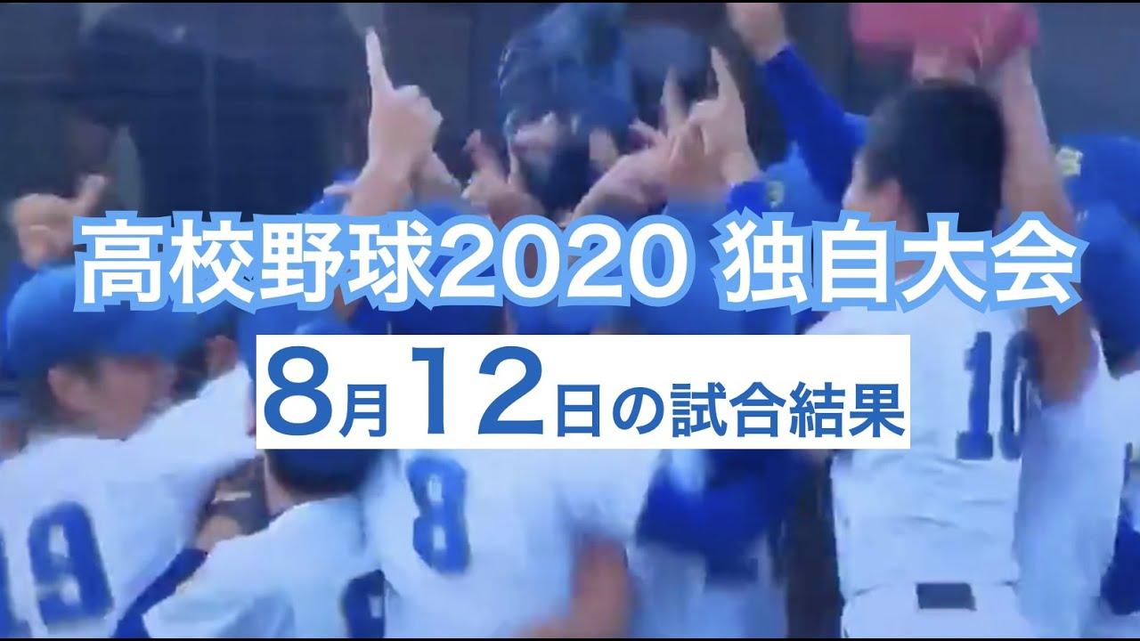 高校野球2020 全国都道府県独自大会の試合結果(8月12日)