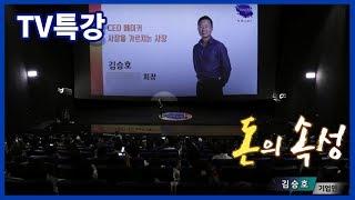 [TV특강] 돈의 속성 @김승호 - 기업인