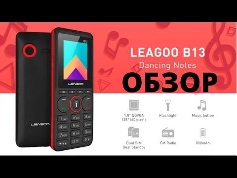 Leagoo B13 Кнопочный телефон еще в силе?